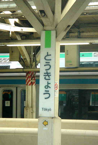 tokio hiragana
